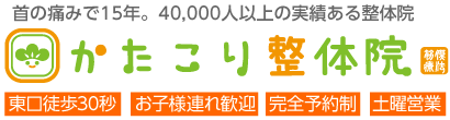 渋谷のかたこり整体院