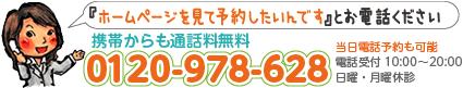 TEL:0120-978-628